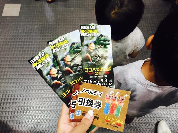 恐竜展のチケットの写真