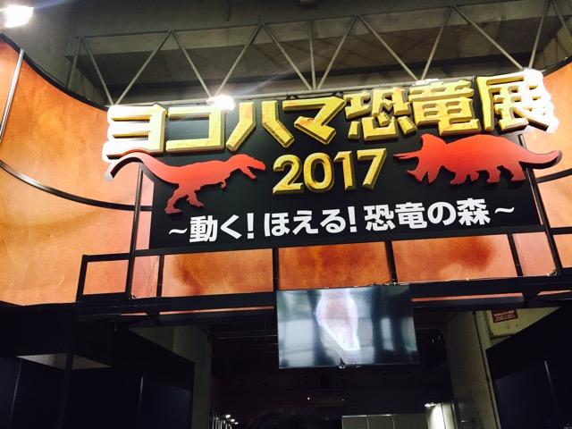 恐竜展のパシフィコ横浜の写真