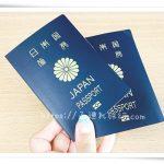 パスポートの子供用の写真