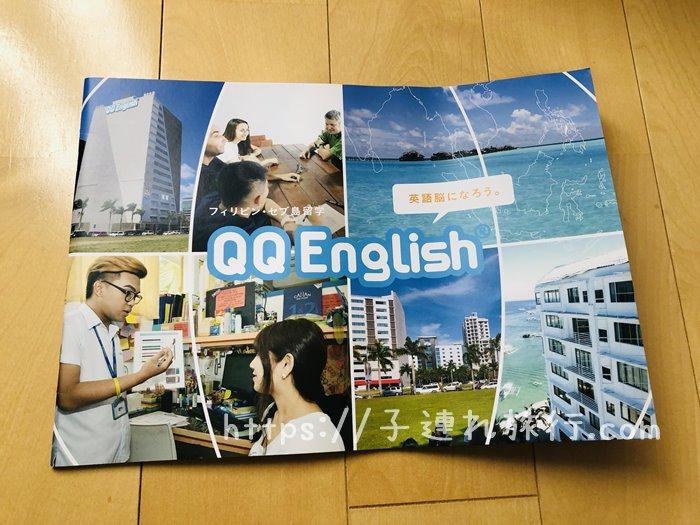 セブ島の親子留学のQQイングリッシュの写真